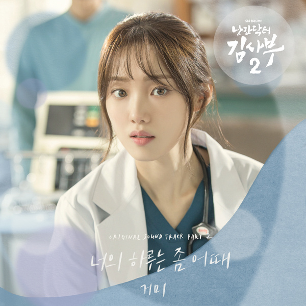 Gummy Your Day (Dr. Romantic 2 OST Part 2)